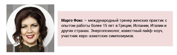 Марго Фокс
