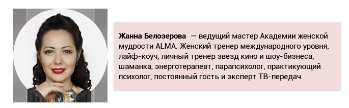Жанна Белозерова