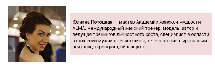 Юлиана Потоцкая